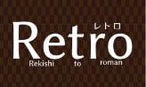 高校生向けワークシート「Retro」