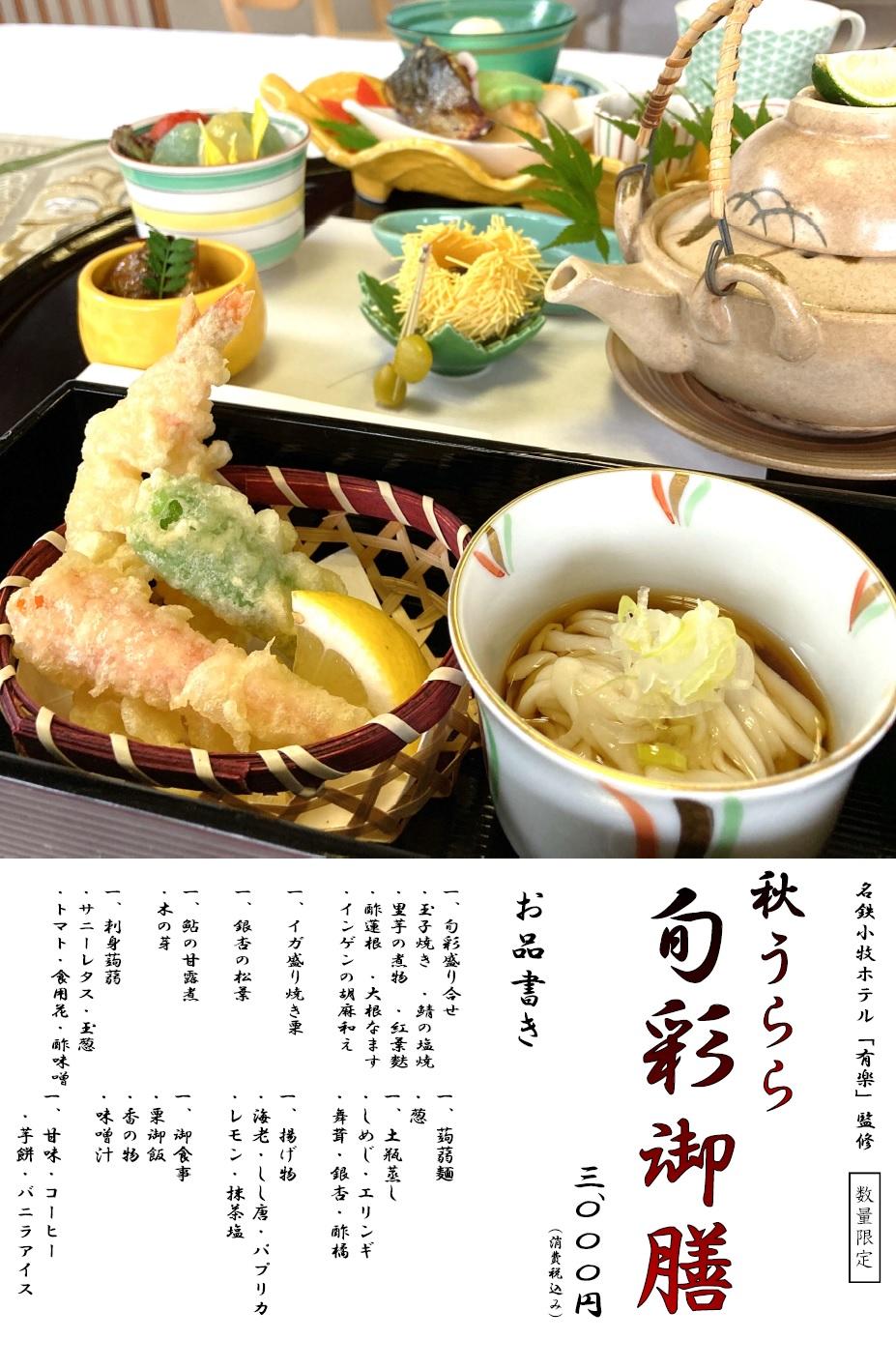 秋うらら 旬彩御膳 / 3000円